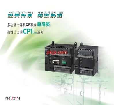 欧姆龙多功能一体机cp家族新成员--高性价比的cp1l系列